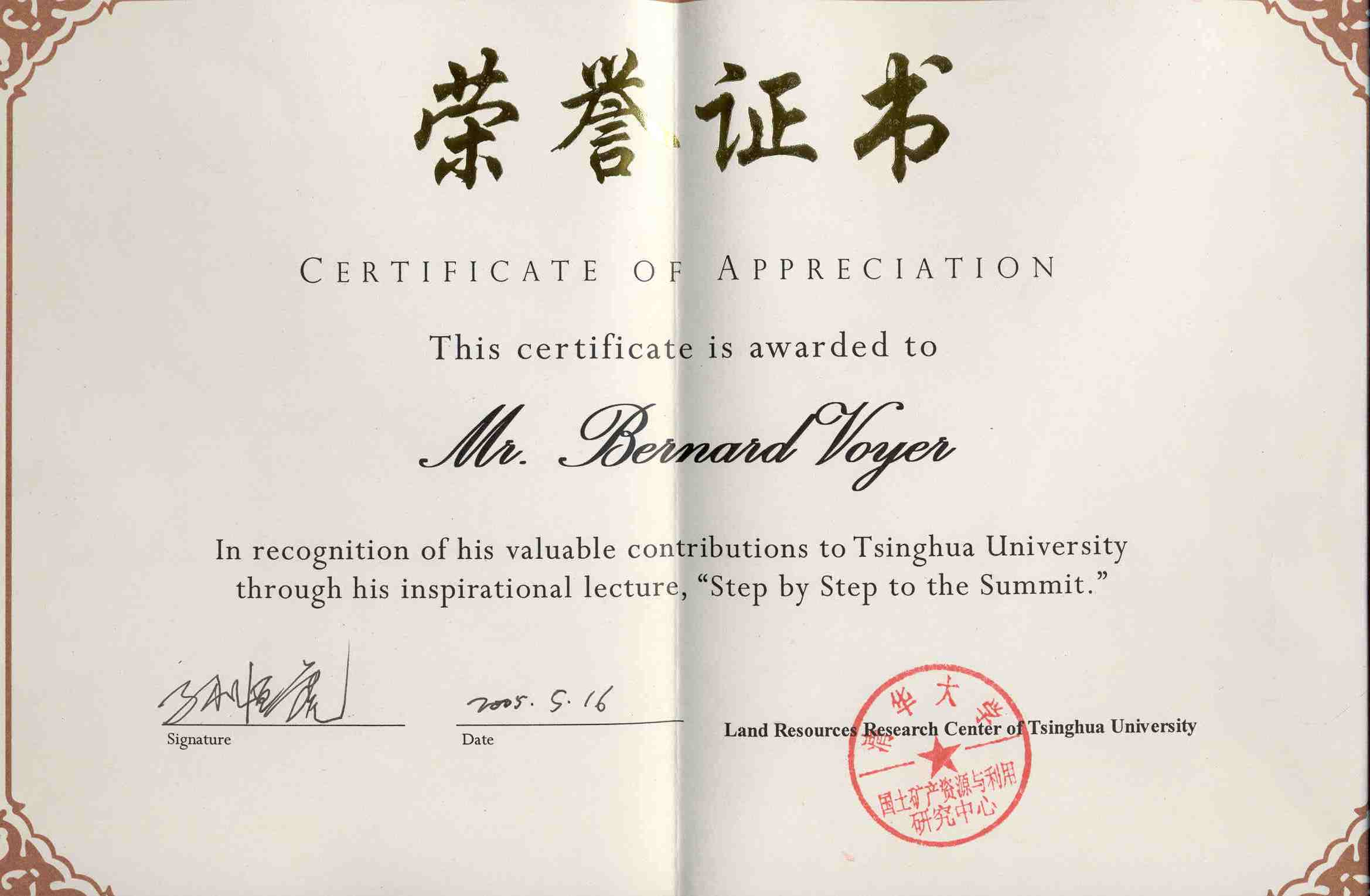 Certificat - Université Tsinghua